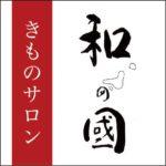 和の國ロゴ (1)