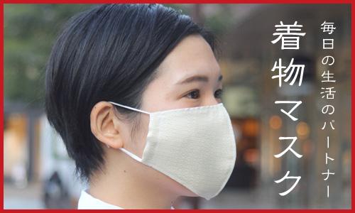 着物マスク